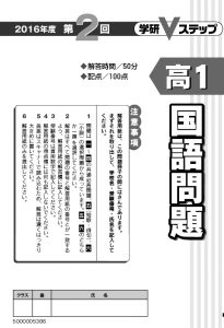 item0050-kokugo