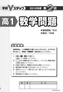 item0050-sugaku